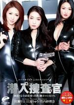 ハードボイルド レズビアンシリーズ 潜入捜査官