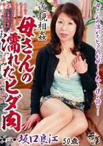 近親相姦 母さんの濡れたヒダ肉 坂口良江 50歳