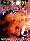 """一挙公開!シ○ウト""""性感エステ""""ナンパ(6)~OL!主婦!女子大生!20人の本気イキ見せます!"""