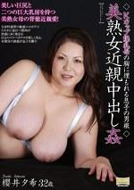 美熟女近親中出し姦 櫻井夕希32歳