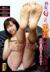 熟女の匂い立つ足裏 艶熟フェチ画報 Vol.3