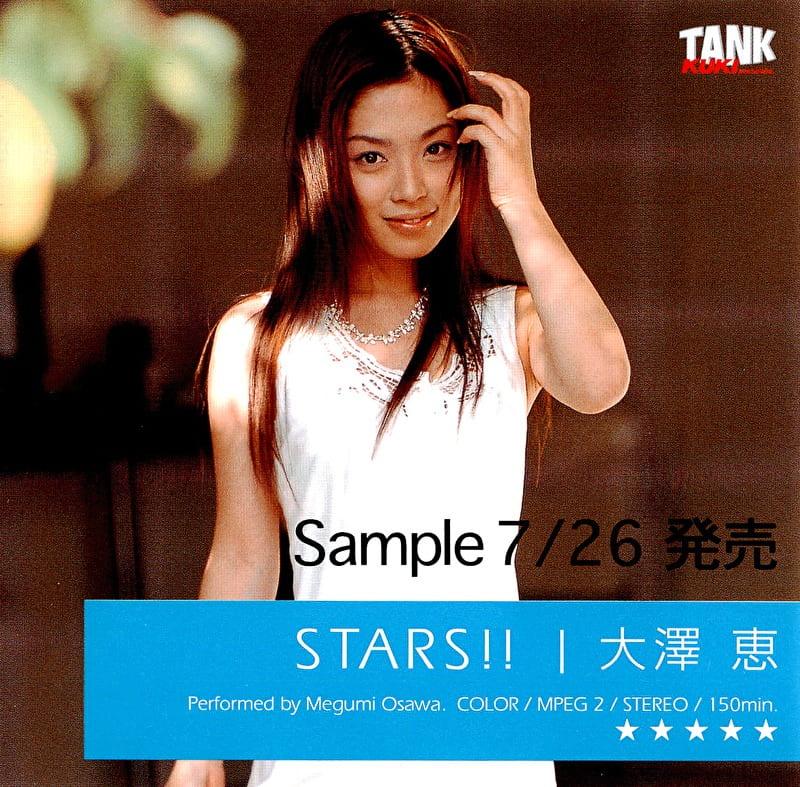 STARS!! 大澤恵