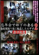 忘年会で部下の妻を強制裸踊り後に輪姦したビデオ 2 屋形船篇