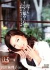 母さん、そんなに舐めたらボク、ふやけてしまうよ・・・ 沢田祐理子