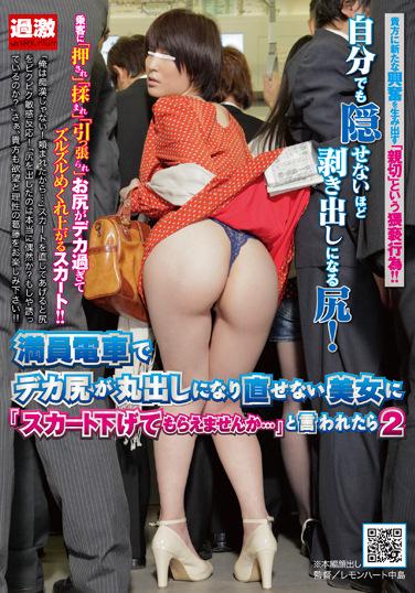満員電車でデカ尻が丸出しになり直せない美女に「スカート下げてもらえませんか・・・」と言われたら 2