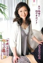 中出し手ほどき母子姦通 藤美淑子 51歳