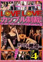 LoveLoveカップル制裁! 素人カップルをスワッピング喫茶に放り込め! 2
