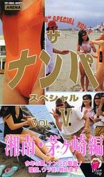 ザ・ナンパスペシャルVOL.5 湘南・茅ヶ崎[編]