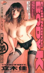 Call Name BODY K 麗しき裸体の誘惑 立木佳