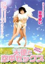 天使と空中セックス 業界初!!ワイヤーアクション 空を舞う美乳ロリ天使とお空で気持ちいい生ハメSEX