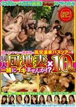 超人気!ヤリまくり無制限の乱交温泉バスツアーに美人団地妻×10名と一緒にイキませんか!?