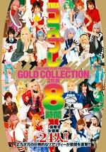 TMA コスプレ GOLD COLLECTION 8時間