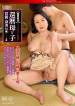 異常性交 還暦母と子 息子の硬い肉棒に堕ちた母 宮前奈美63歳