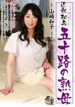 近親相姦 五十路の熟母 山崎和子(五十歳)