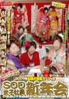 初脱ぎ!姫始め!恥じらい満載 SOD女子社員新年会 2009年新春大増量スペシャル