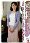 初撮り五十路妻中出しドキュメント 松崎頼子58歳