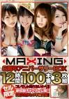 MAXING 6周年アニバーサリーBOX 12時間100本番
