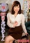 新人AV女優 65歳のおばあちゃん 秋田富由美