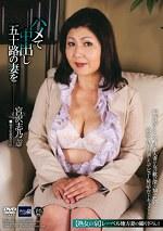 ハメて中出し五十路の妻を 宮沢志乃52Age
