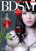 BDSM JAPAN 真性マゾ覚醒ドキュメント わたしは虐げられたい性癖の女です・・・ 柳あきら