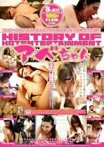 HISTORY OF HOT ENTERTAINMENT アベちゃん