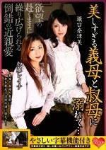 美しすぎる義母と叔母に溺れて・・・ 堀口奈津美 加藤レイナ