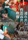●学生連れ出し野外性器露出SEX映像 4人収録