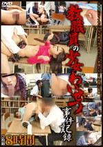 教職員の少女わいせつ事件記録 8時間