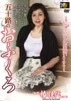 五十路のおふくろ 椿佳代(51歳)