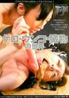 プラチナTOHJIROレーベル・ベスト Vol.1 ゲロ・ウンコ・臓物の世界