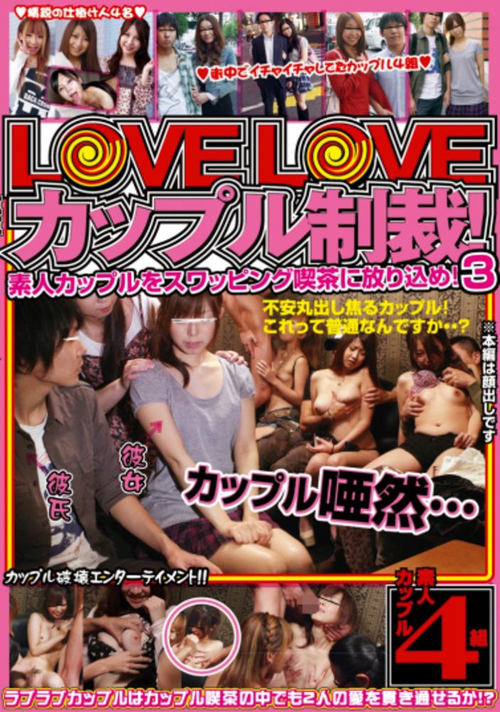 LoveLoveカップル制裁! 素人カップルをスワッピング喫茶に放り込め! 3