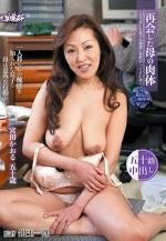 再会した母の肉体 ~上京した息子の部屋に突然やってきた母~ 宮田かおる
