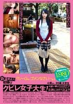 新B級素人初撮り 089 「た~くん、ゴメンなさい・・・。」 心菜さん 20歳 大学生