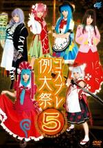 コスプレ例大祭 5 HD