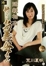 近親相姦 新しいお義母さん 荒川夏帆 43歳