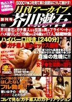月刊アーカイブ 芥川漱石 創刊号 芥川漱石とガチ素人たち 伝説の男がプライベートでハメ撮りした「19歳から24歳まで17人」秘蔵映像