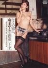 キミの家に、麻美ゆまを派遣します。
