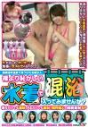 箱根湯本温泉で見つけたお嬢さん 裸より恥かしい水着で混浴入ってみませんか?