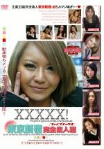 XXXXX![ファイブエックス]東京新宿完全素人編