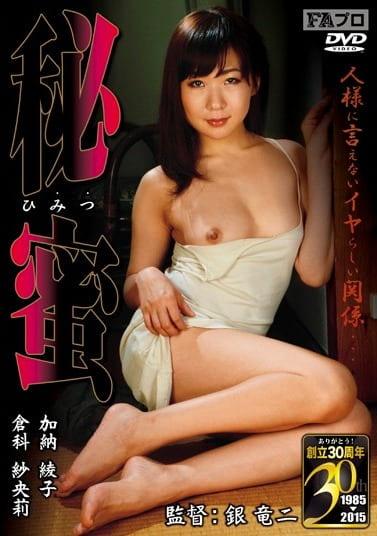 秘蜜 加納綾子 倉科紗央莉