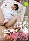 夜勤明けの白衣の天使と朝っぱらから病室で性交 3 着衣挿入と猥褻看護 4時間