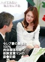 セレブ妻の顧客と100%肉体関係を持つ保険営業マンの盗●記録