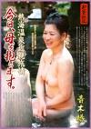 熱海温泉近親旅情 今日、叔母を抱きます。青木椿