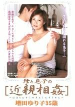 母と息子の近親相姦 増田ゆり子