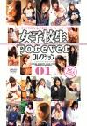 女子校生Foreverコレクション01