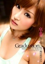 Graduation 卒業 ヒストリーオブ明日花キララ