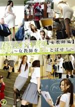 働くオンナ狩り 【女教師編】 7