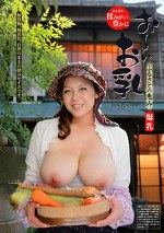おらが村の爆乳奥さん 櫻井夕樹