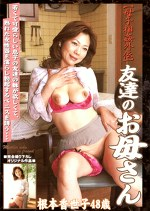 【母子相姦外伝】友達のお母さん 根本香世子48歳