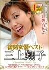 復刻女優ベスト 三上翔子